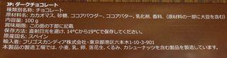 チョコ原材料.JPG